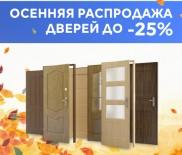 Осенняя распродажа!