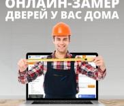 Онлайн-замер дверей у Вас дома!