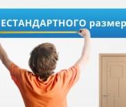 Изготовление дверей нестандартных размеров